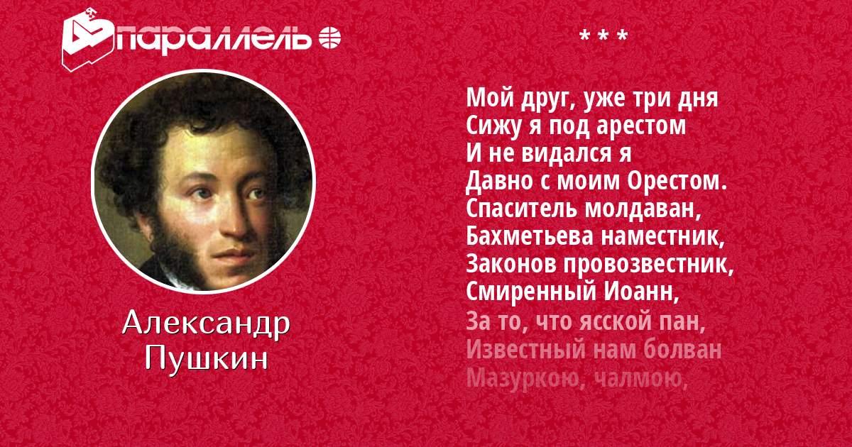 Песня Иване пушкин александр матерные тихи рекламу эффективно дешево