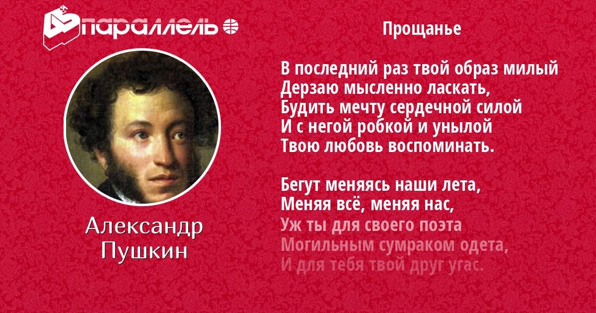 Туча - Пушкин А.С. - Стихи о жизни и любви