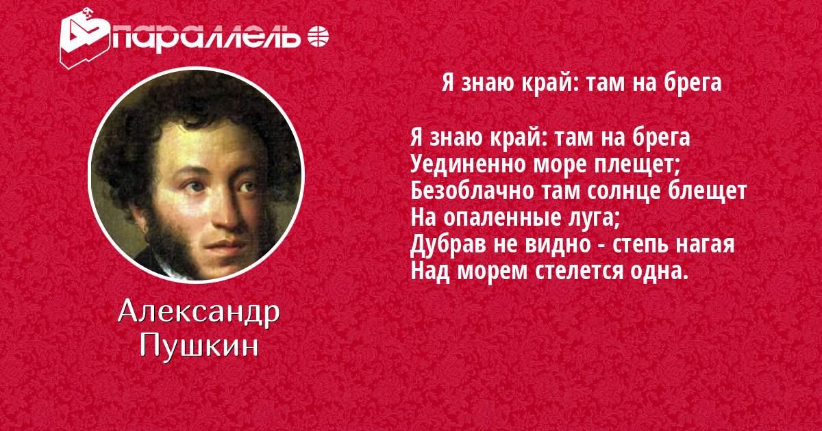 Стих пушкина я знаю края
