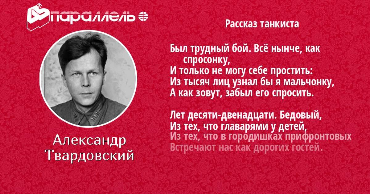 Стихи твардовского, рассказ танкиста