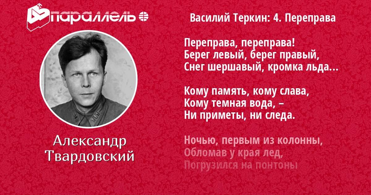 гороскоп стихи твардовского о сталине транспортировка