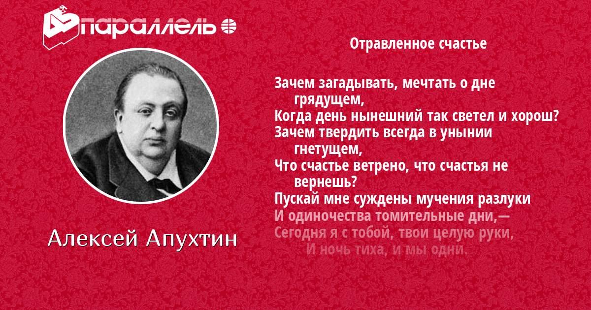 Отравленное Счастье (Алексей Апухтин)