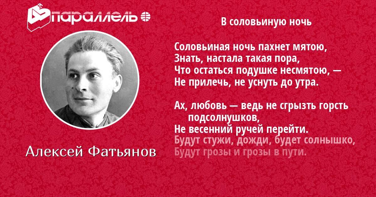 Алексей Фатьянов - В соловьиную ночь