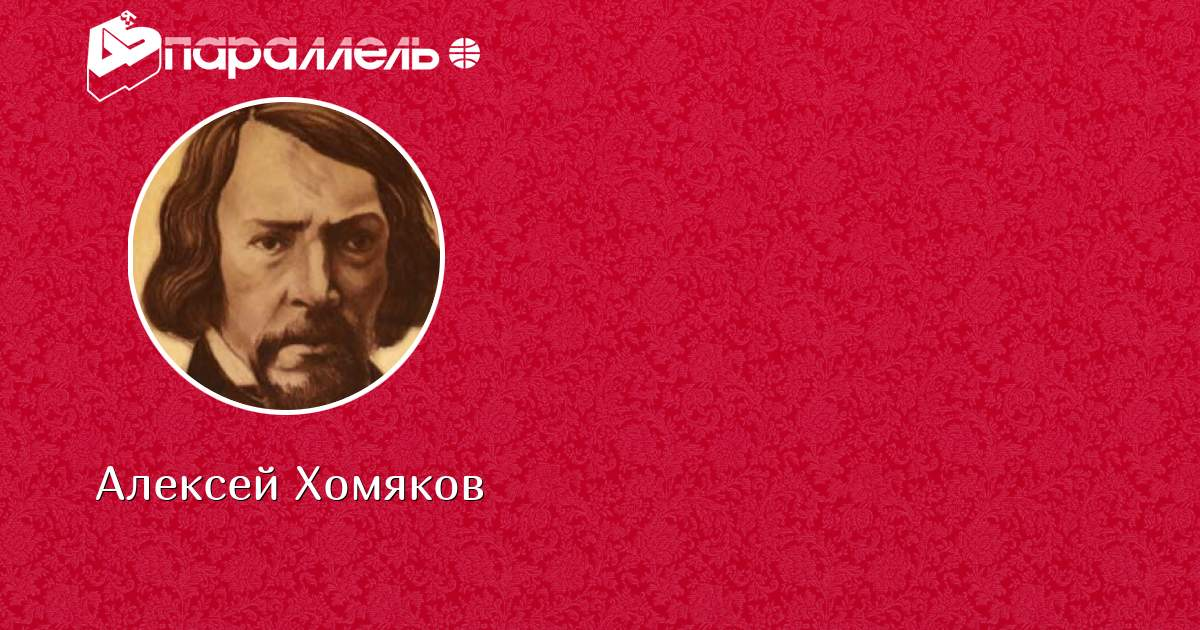 Все стихи Алексея Хомякова