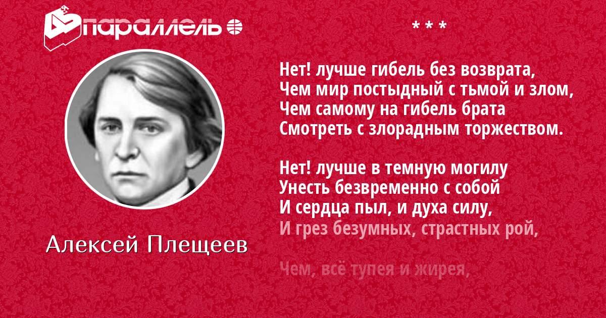 Стихотворения и проза - Плещеев Алексей :: Режим