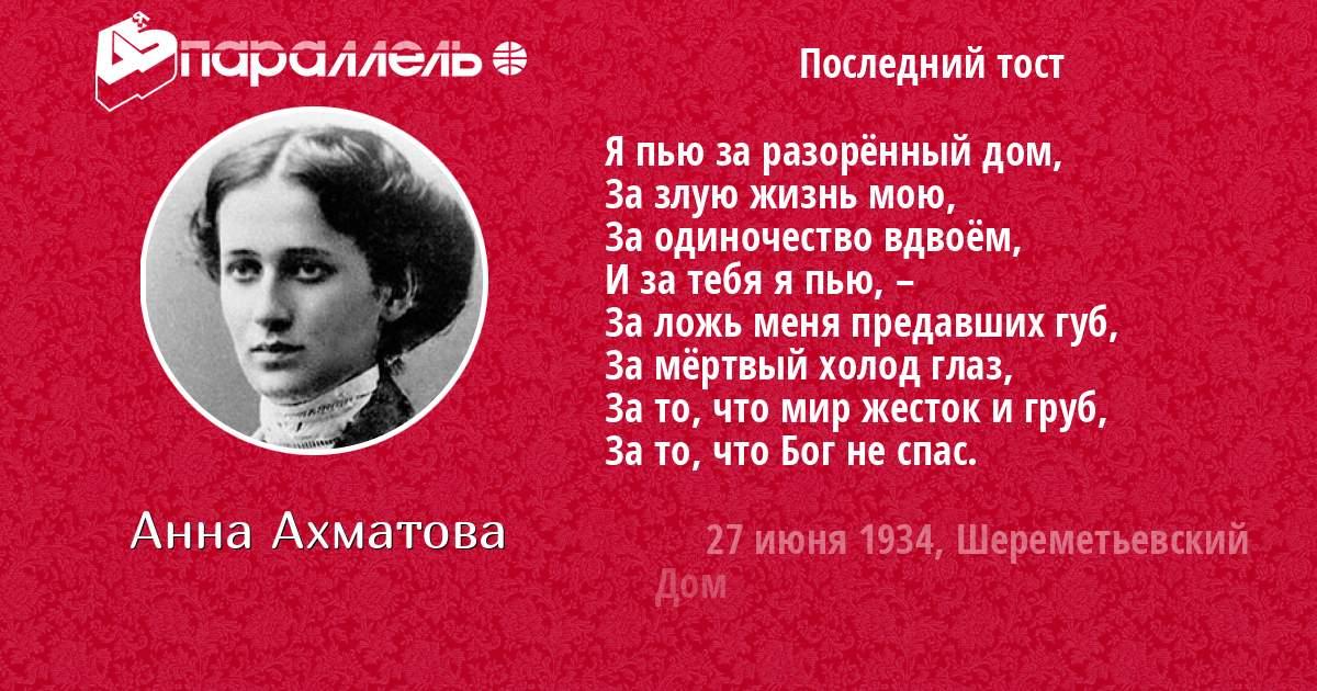 Ахматова еще один тост