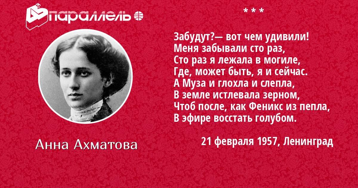 Анна ахматова - забудут?- вот чем удивили!