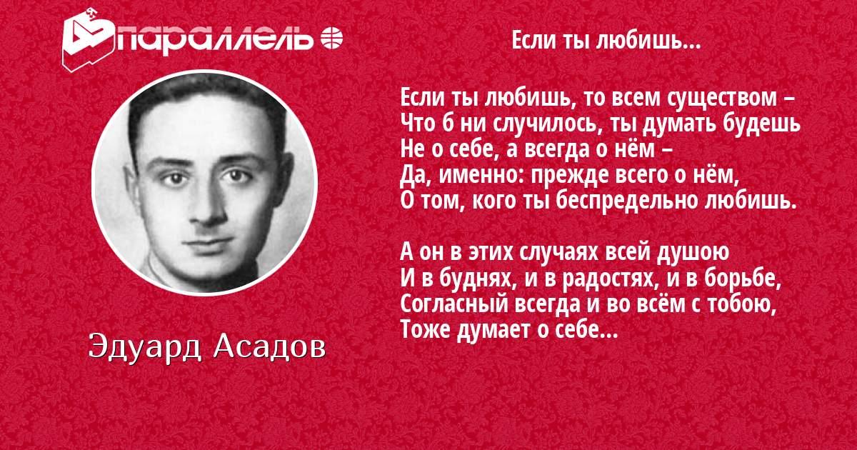 Эдуард Асадов стихи о любви Женщина сказала мне однажды