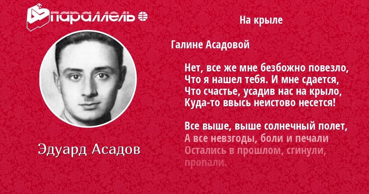 Эдуард Аркадьевич Асадов  Asadove