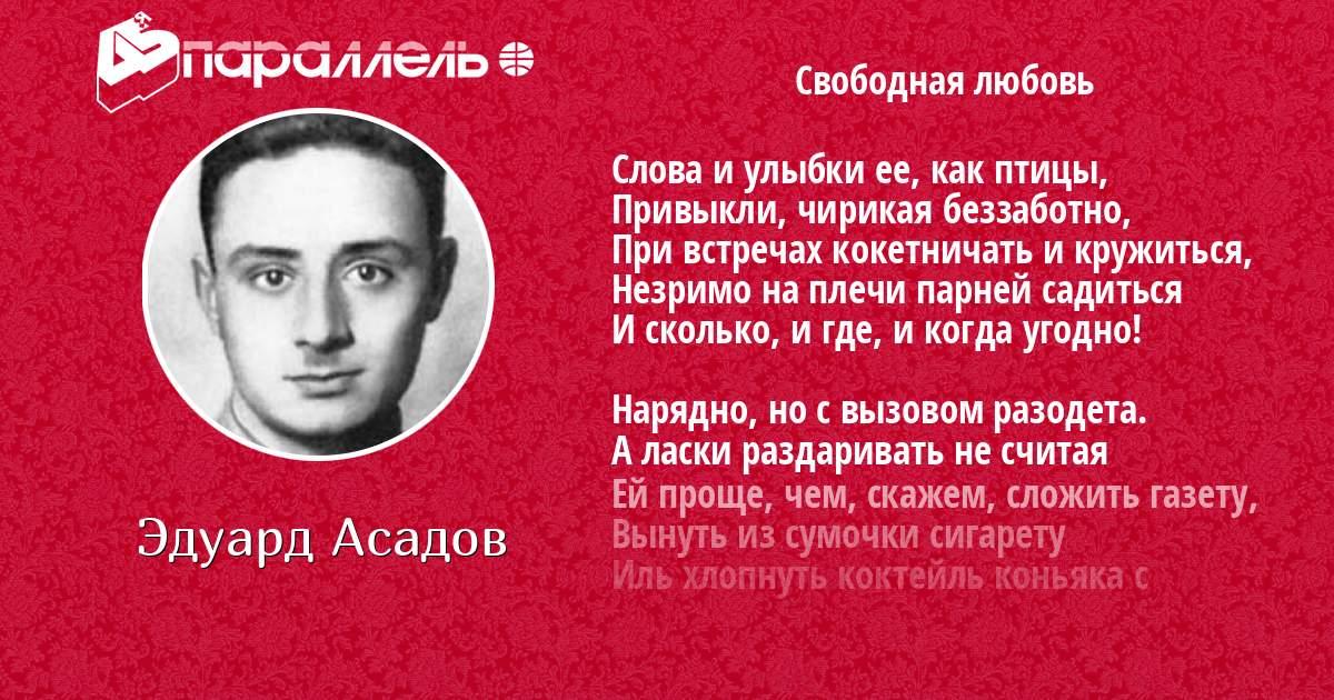 """Стихотворение """"Свободная Любовь"""" ( Эдуард Асадов)"""