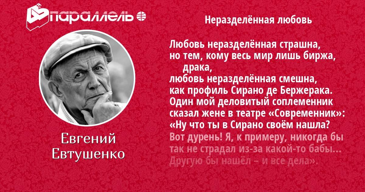 Евгений евтушенко - неразделённая любовь