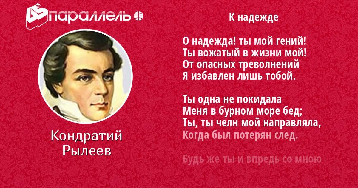 Кондратий Рылеев - К надежде