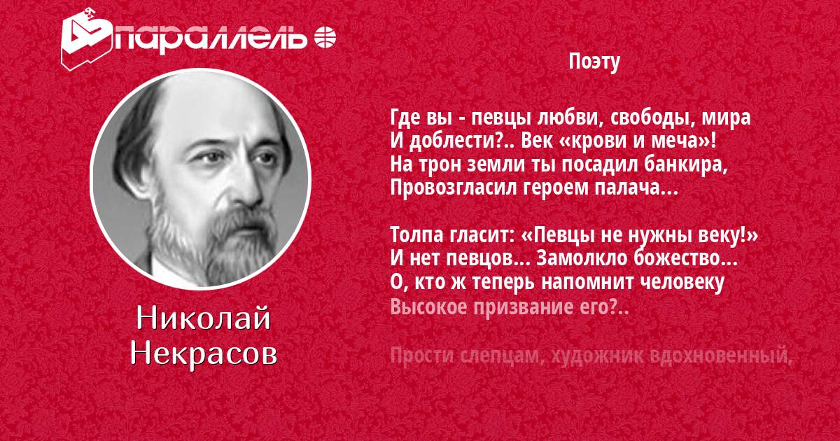 Николай Некрасов - Поэту