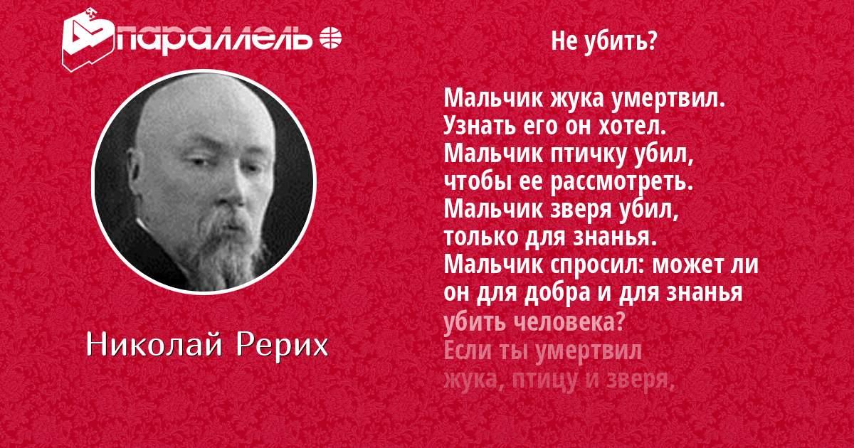 России николай рерих стихи о любви вечных календарей