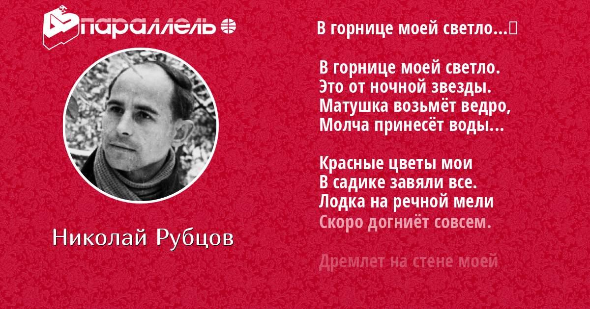 Николай Рубцов - В горнице моей светло.