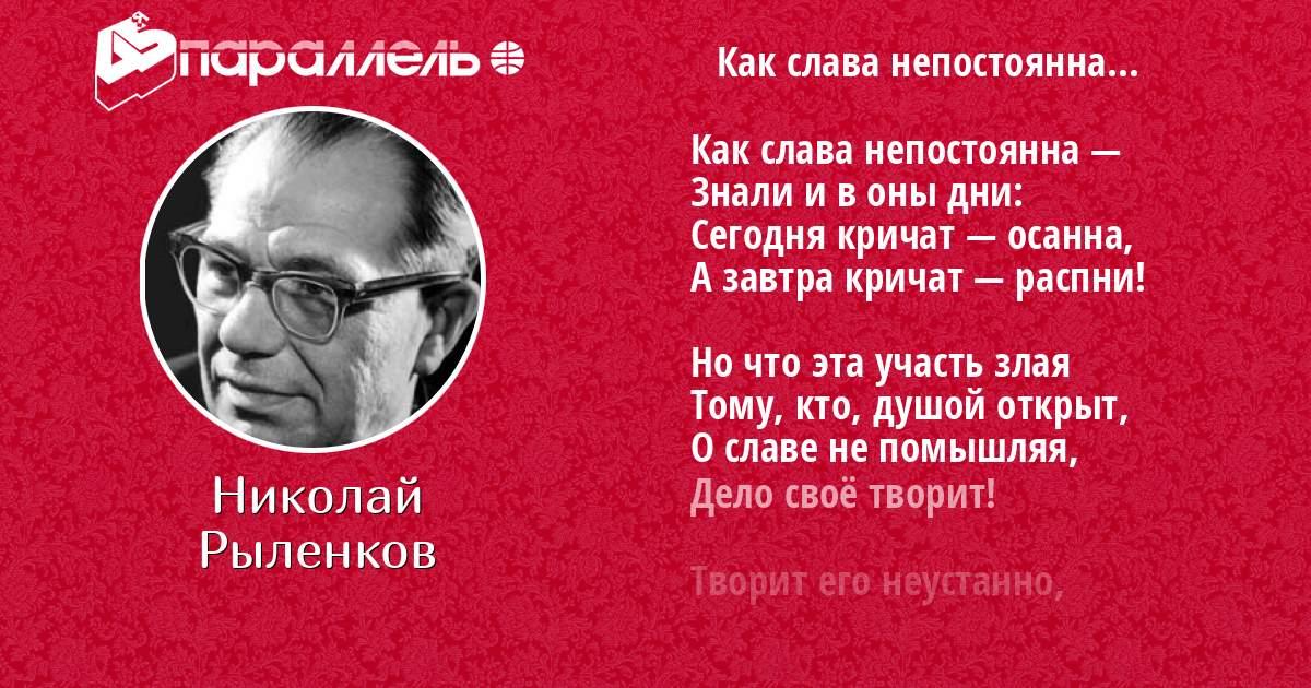 Николай рыленков стих