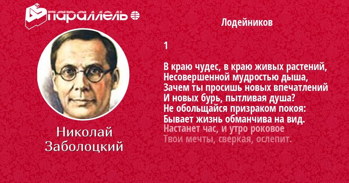 Николай Заболоцкий Стихи поэзия биография