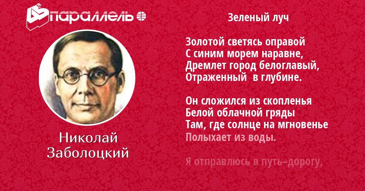 Николай Заболоцкий - Зеленый луч