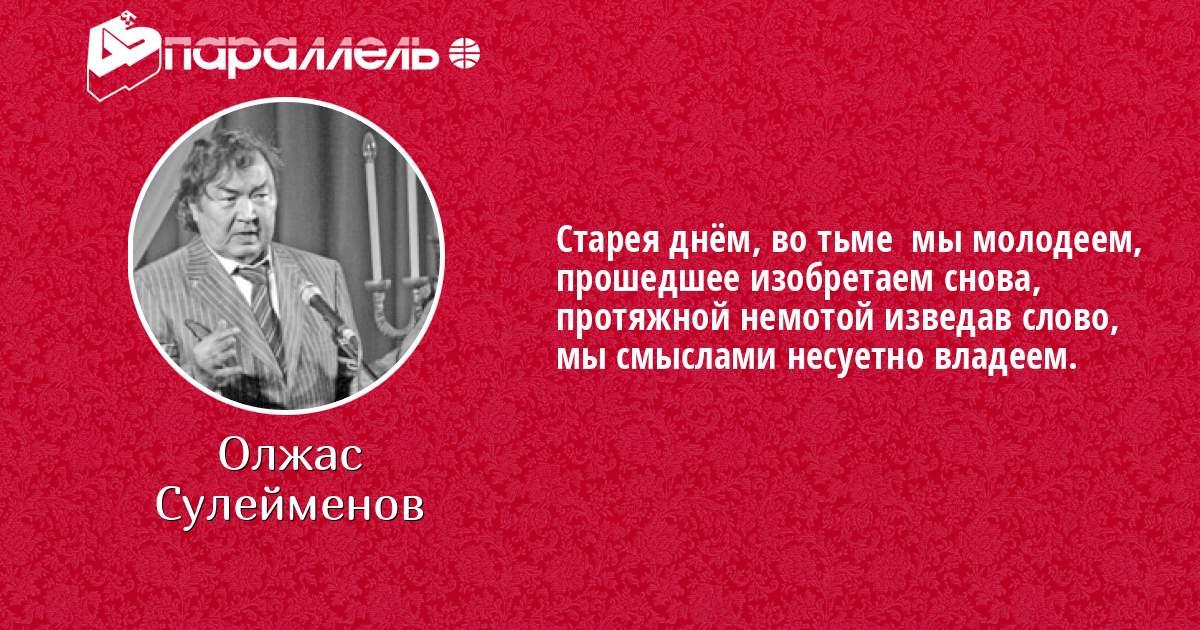 Сулеменов