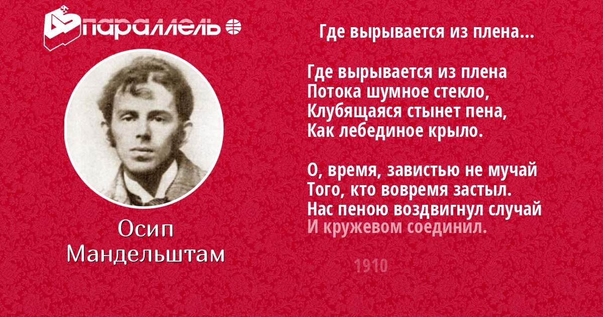 Стих ленинград мандельштама анализ 112