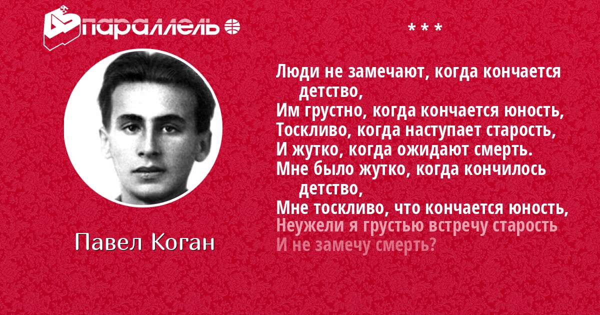 kogda-konchaetsya-yunost
