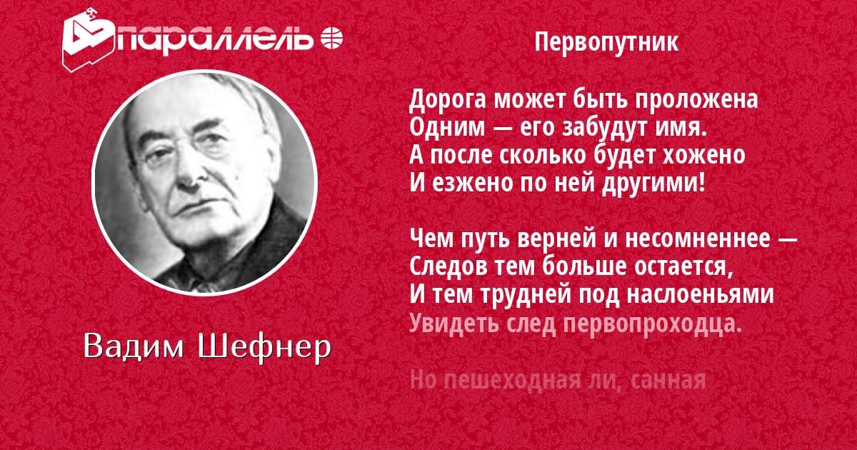 Вадим шефнер стих