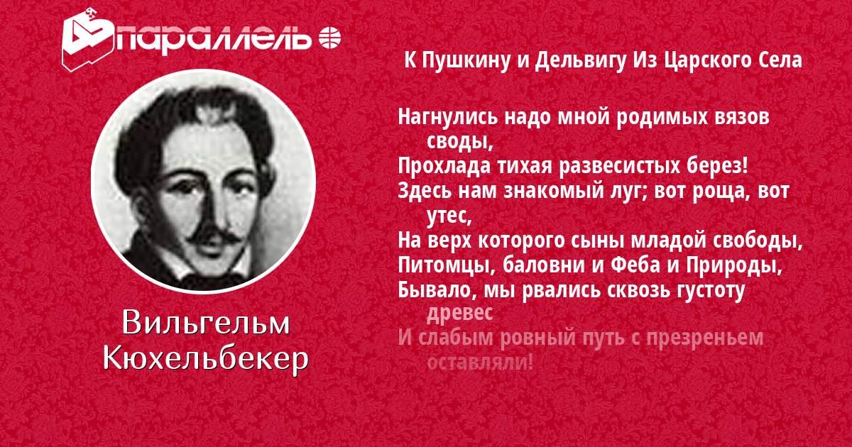 А.с пушкин.кюхельбекеру стих